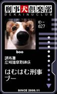 刑事犬倶楽部